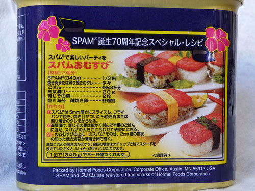70th Anniversary SPAM can from Okinawa - back