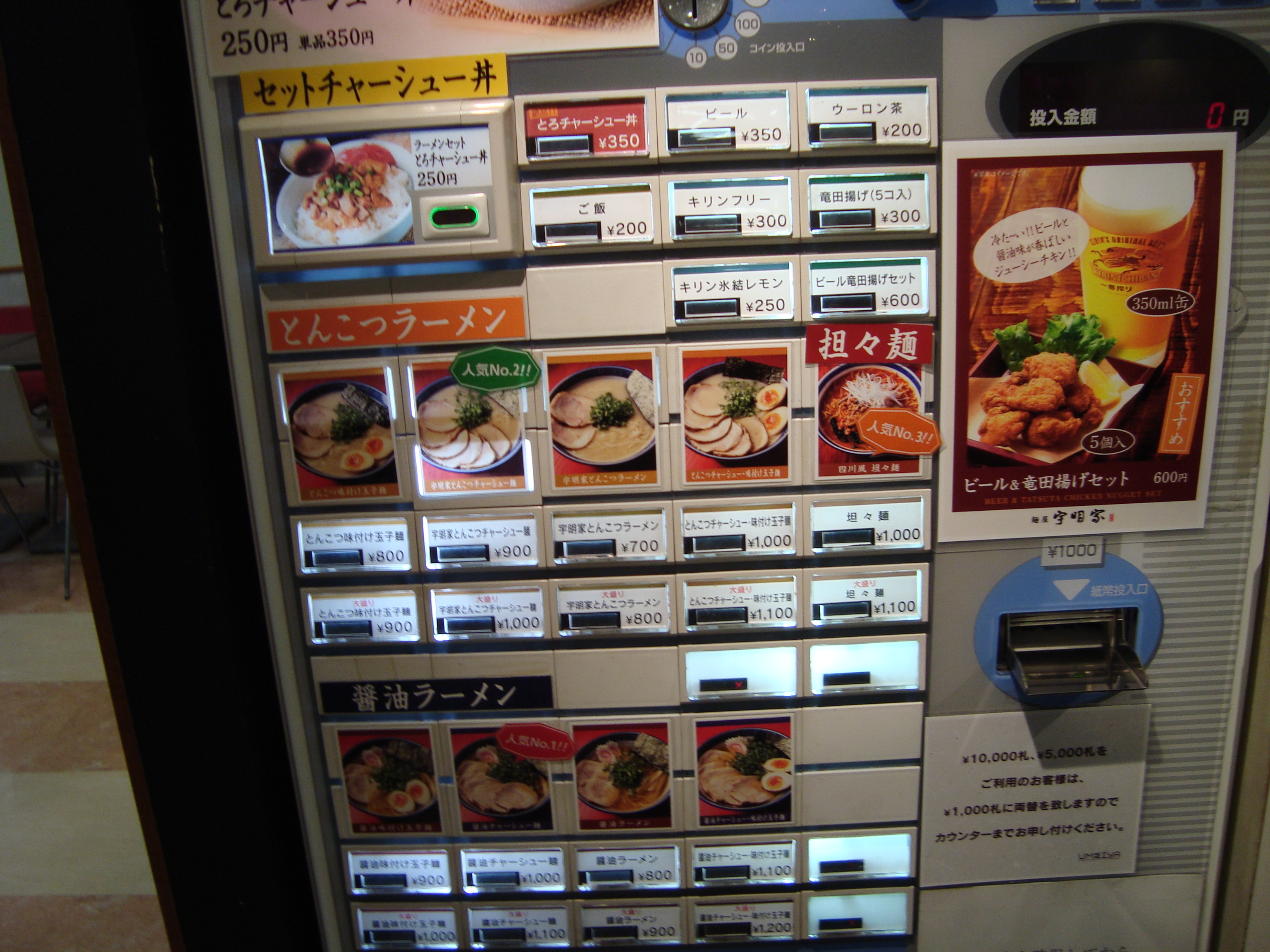 Everything About Vending Machines Voyapon