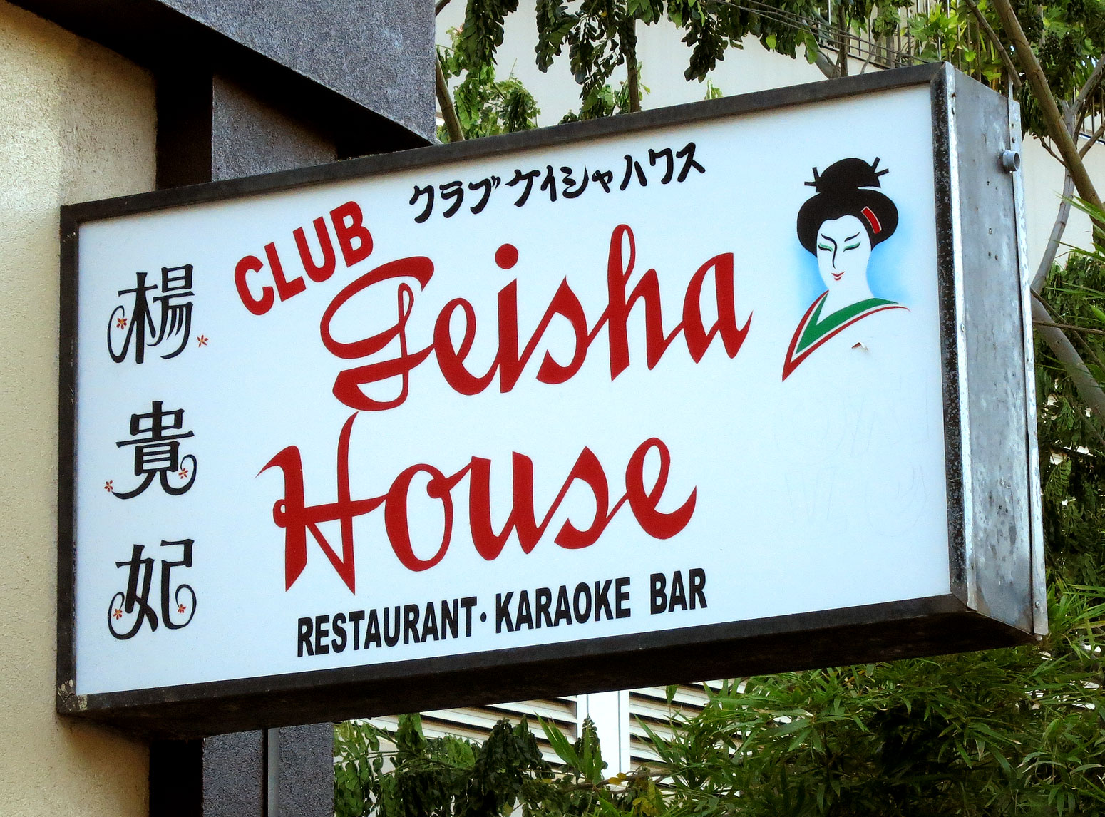 Club Geisha House on Kapiolani Blvd.
